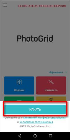 начало работы в Photo Grid