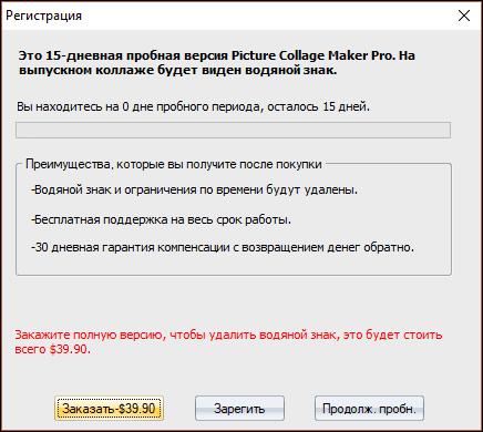 окно регистрации Picture Collage Maker