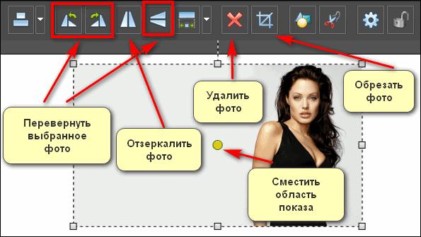 панель инструментов программы фотоколлаж
