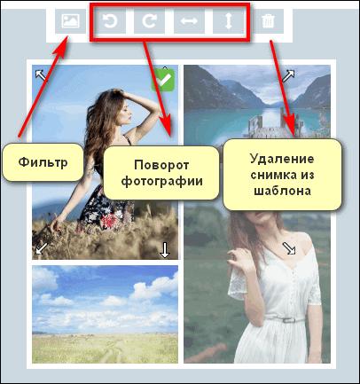 панель редактирования изображения
