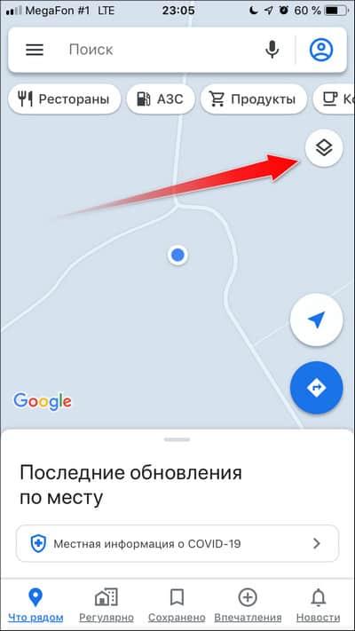 переключение режима карты на телефоне