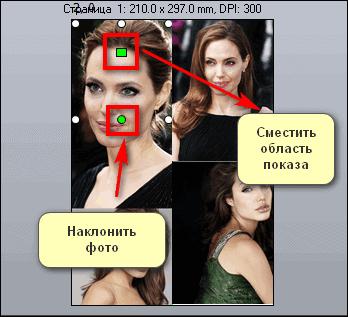 смена области показа и наклон фото