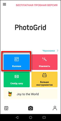 создание коллажа онлайн в Photo Grid