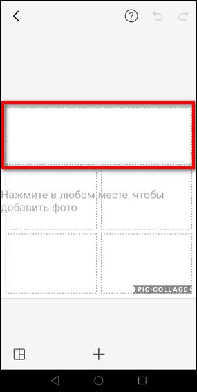 вставка фотографии в мобильной версии PicCollage