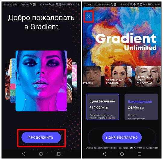 добро пожаловать в Gradient