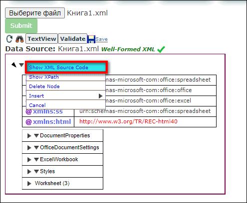 пункт Show XML Source Code