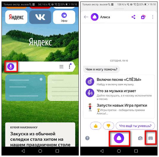 запуск Алисы в Яндекс браузере