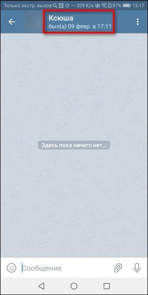 диалог с контактом в Телеграме