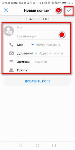 добавление нового контакта в телефонную книгу
