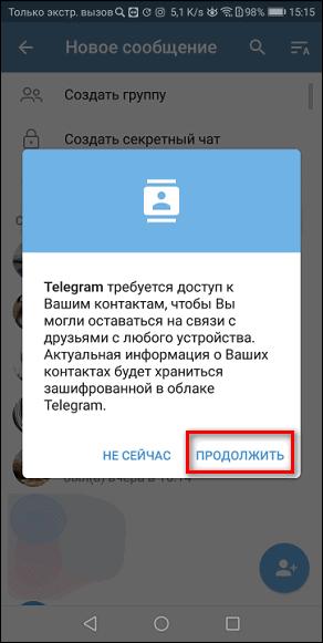 доступ к контактам в Telegram