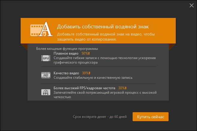 функции платной версии iFun Screen Recorder