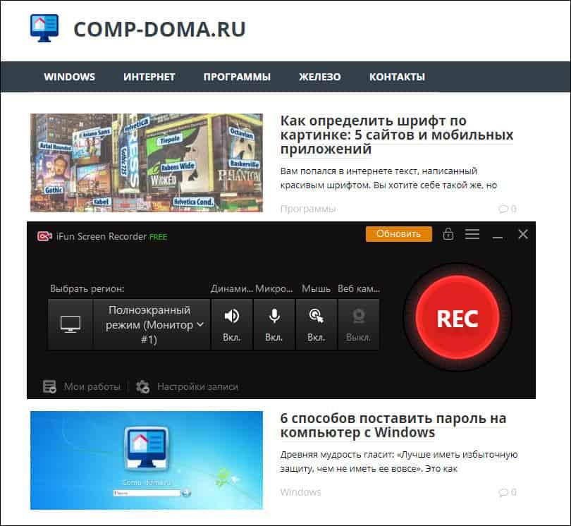 интерфейс iFun Screen Recorder