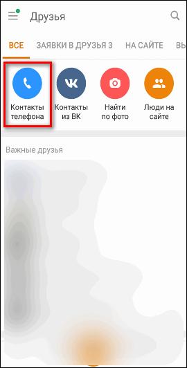 кнопка контакты телефона