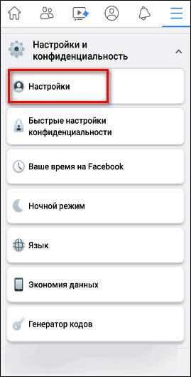 настройки приложения facebook