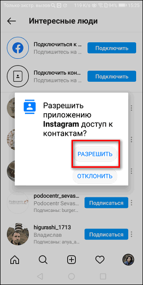 разрешить приложению Инстаграм доступ к контактам