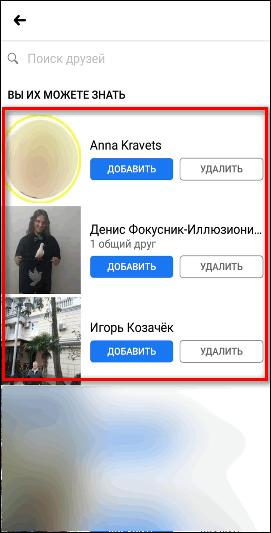 результат поиска людей по номеру в фейсбуке