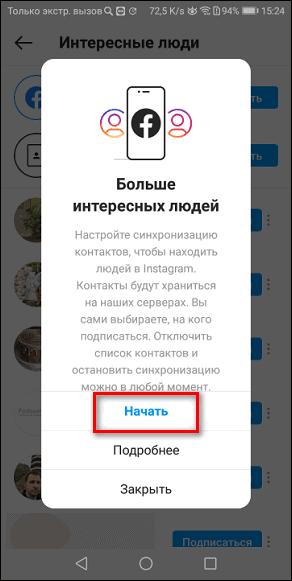синхронизация контактов в Instagram