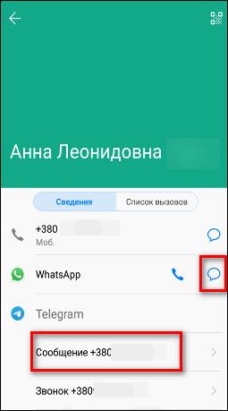 список мессенджеров в которых зарегистрирован контакт