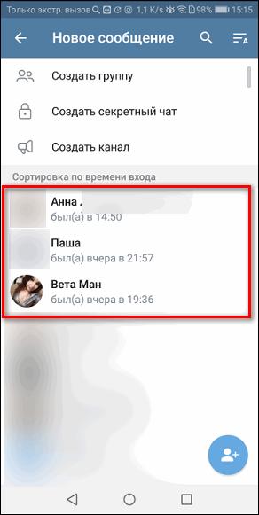список пользователей Телеграм из телефонной книги