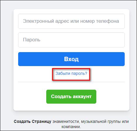ссылка забыли пароль в фейсбук