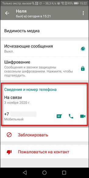 сведения и номер телефона пользователя