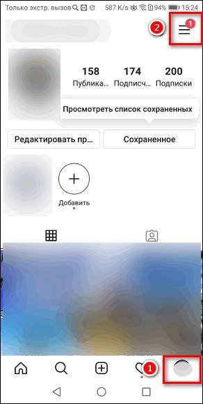 вход в меню Инстаграм