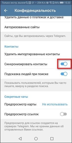 включение синхронизации контактов в Телеграм
