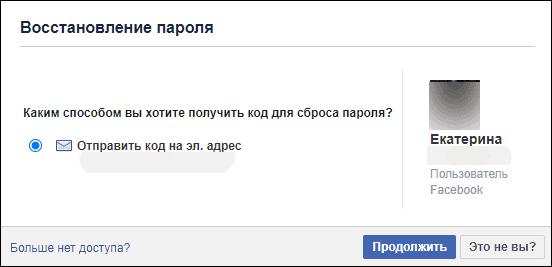 восстановление профиля фейсбук
