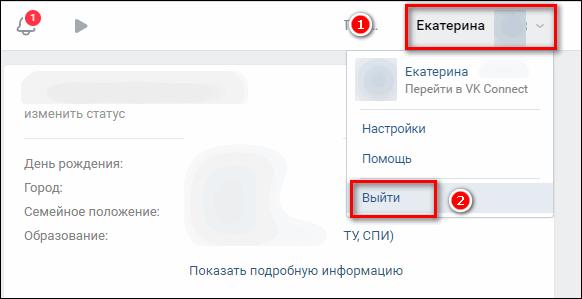 выход из учетной записи вконтакте