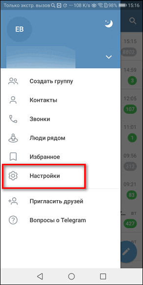 запуск настроек Телеграм