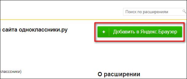 добавление OkTools в Яндекс браузер