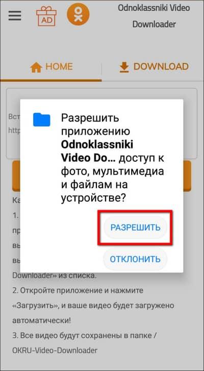 доступ к фото, мультимедиа и файлам
