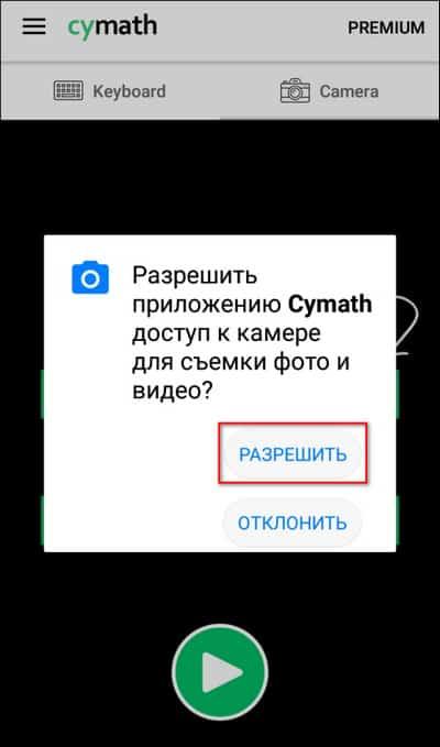доступ к камере для Cymath