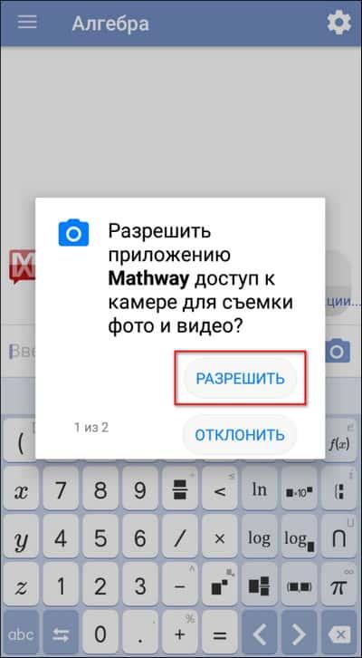доступ к камере для Mathway