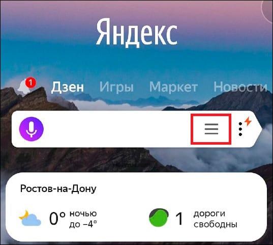 главная страница яндекс браузера на телефоне