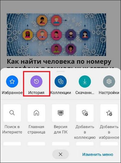 кнопка история