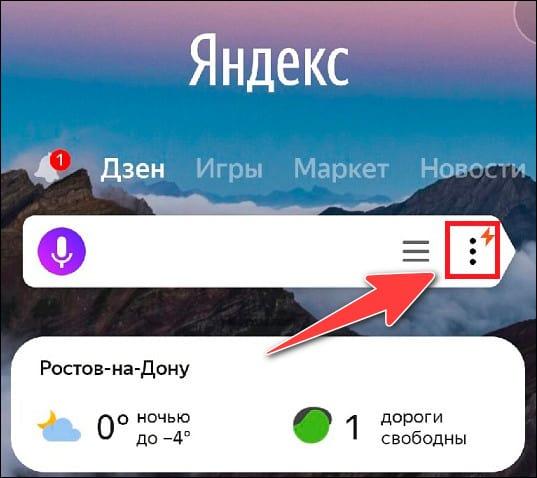 кнопка меню мобильного яндекс браузера