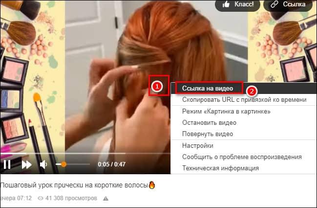кнопка ссылка на видео