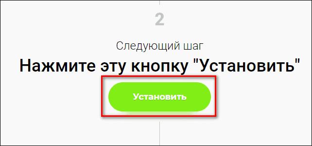 кнопка установить