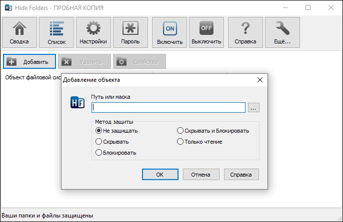 методы защиты Hide Folders
