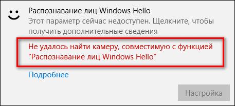 не удалось найти камеру совместимую с Windows Hello