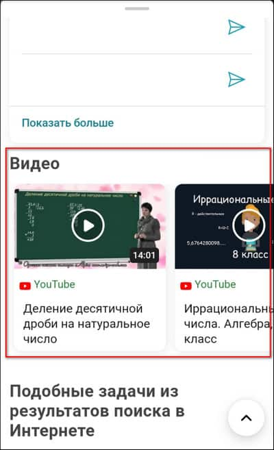 обучающие видео Microsoft Math Solver