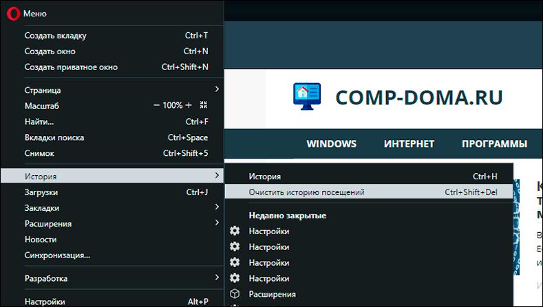 очистить историю посещений Opera на компьютере