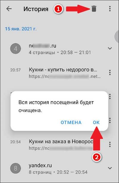 очистка истории посещений в Opera Mobile