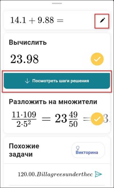 посмотреть шаги решения в Math Solver