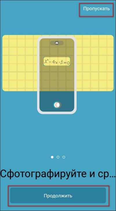 пропуск инструкции в Microsoft Math Solver