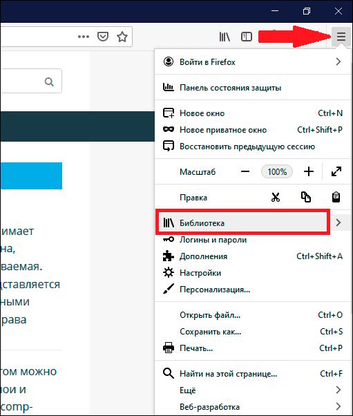 пункт библиотека в меню Firefox