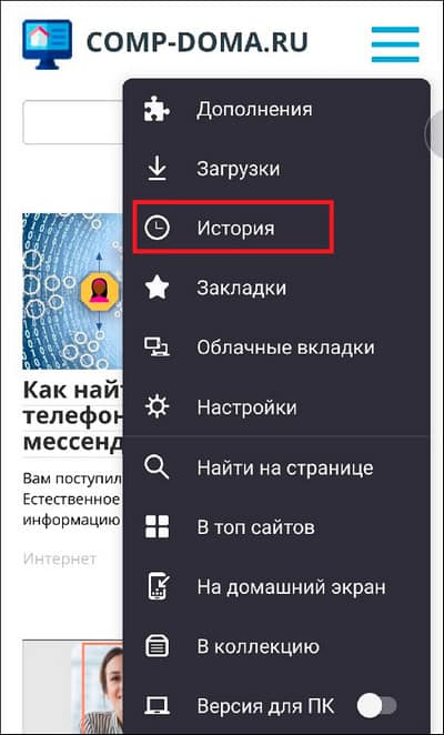 пункт история в Firefox Mobile