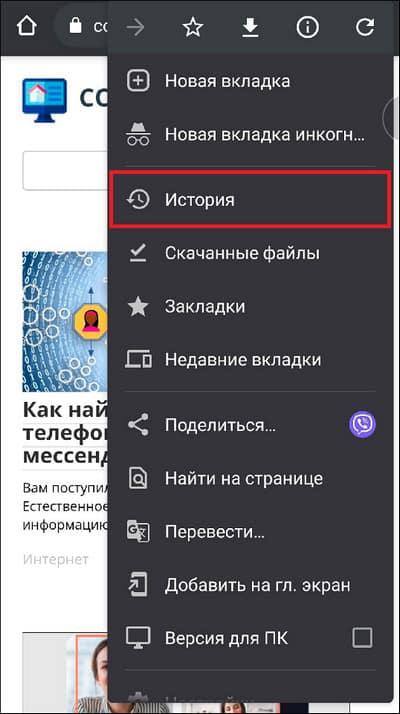 пункт история в меню мобильной версии google chrome