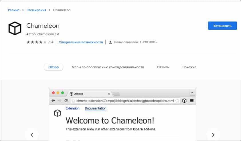 расширение Chameleon
